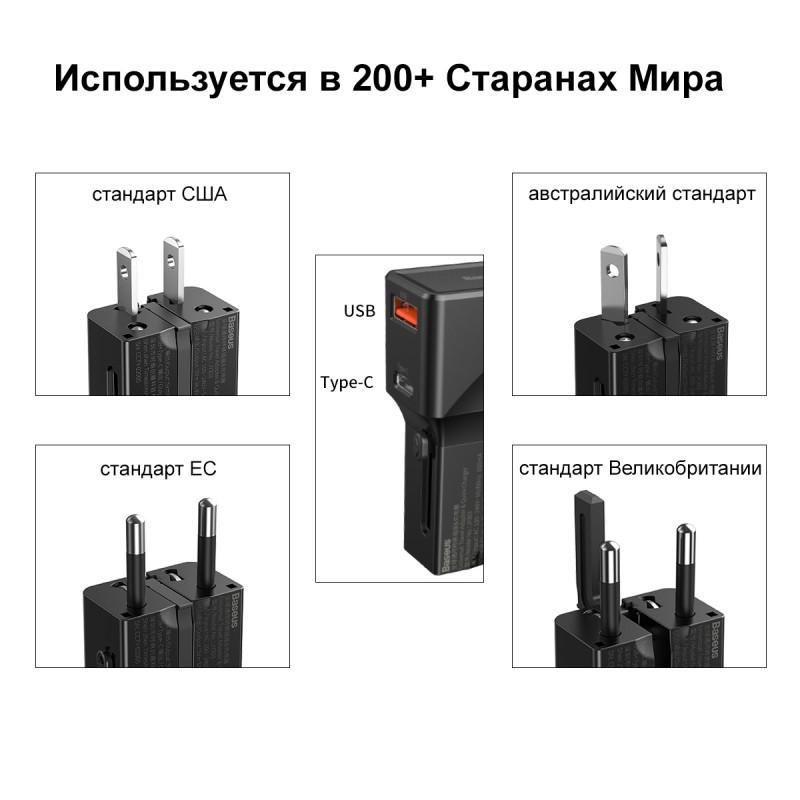 СЗУ Baseus Universal Conversion Plug PPS Charger 18W (1 Type-C + 1 USB) - Купить в Украине за 589 грн - изображение №3